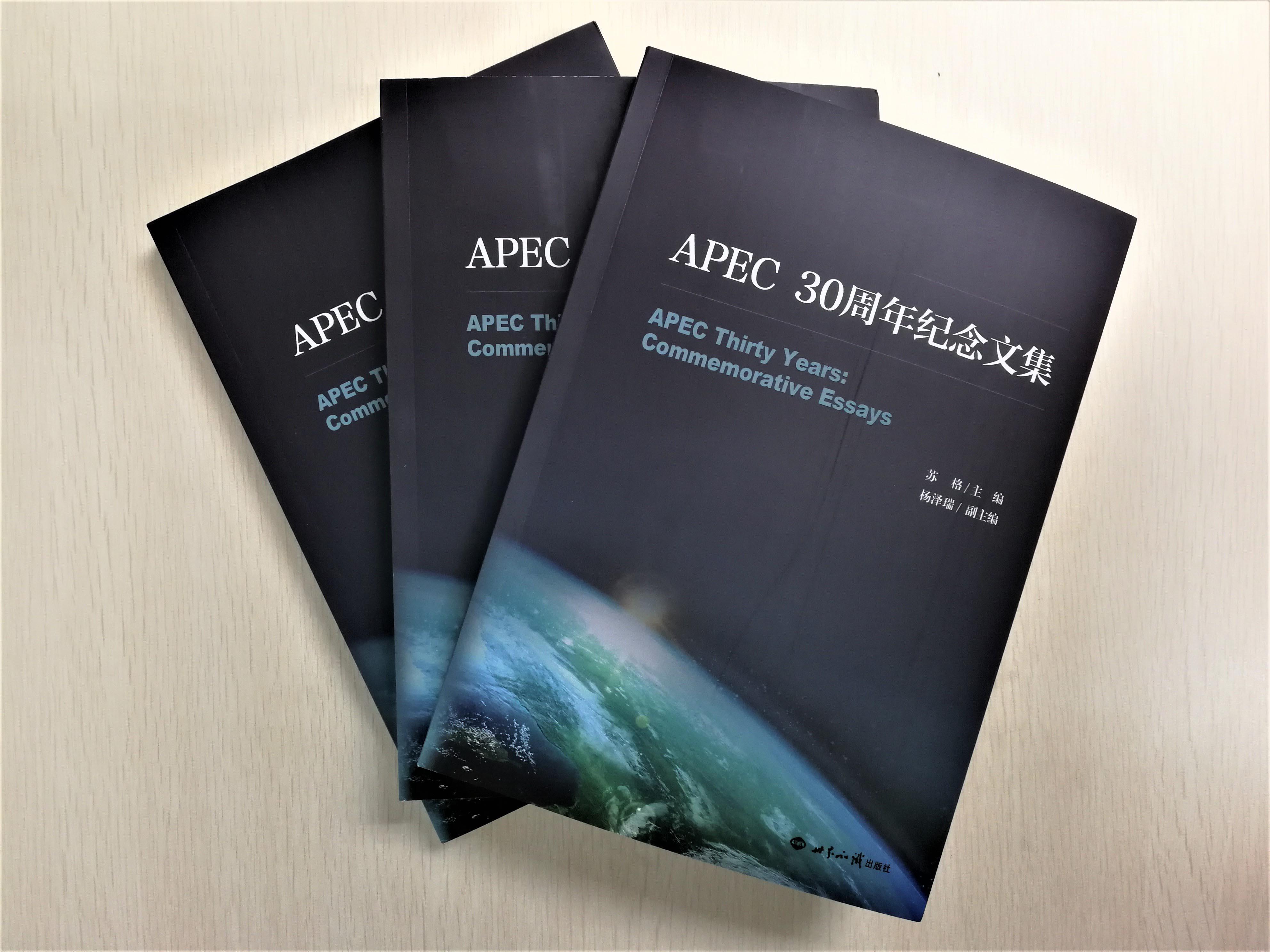 2020 APEC Thirty Years Commemorative Essays