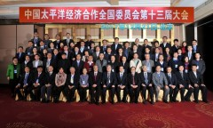 CNCPEC The 13th General Meeting Group Photo